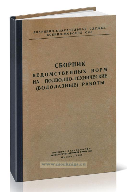 Сборник ведомственных норм на подводно-технические (водолазные) работы