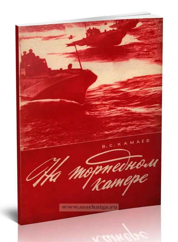 На торпедном катере