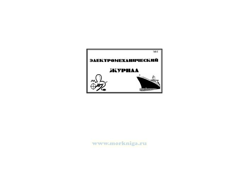 Электромеханический журнал (Форма ЭД-2)
