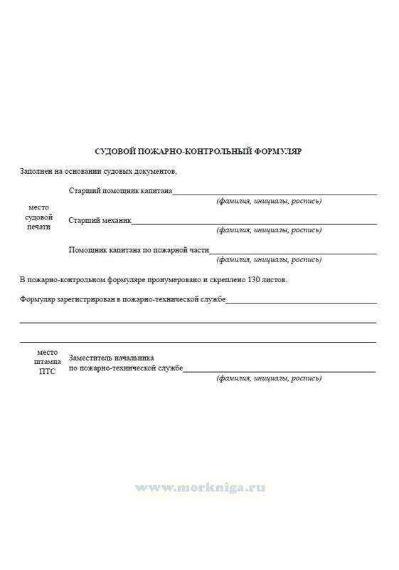 Пожарно-контрольный формуляр (для транспортных судов)