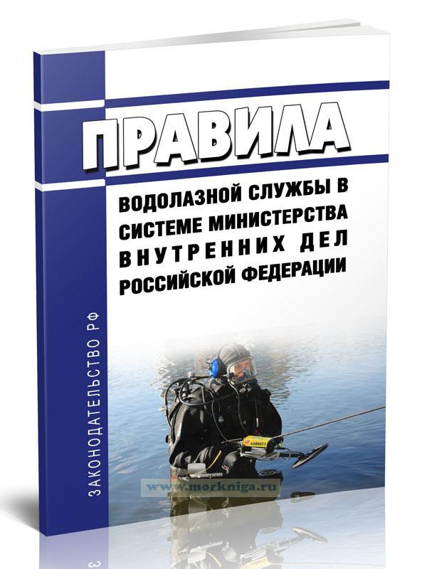 Правила водолазной службы в системе Министерства внутренних дел Российской Федерации 2021 год. Последняя редакция