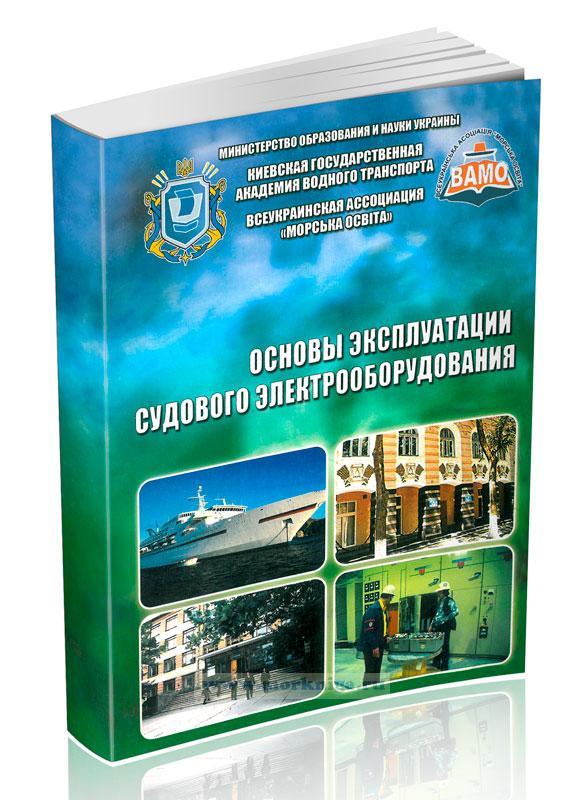 Основы эксплуатации судового электрооборудования