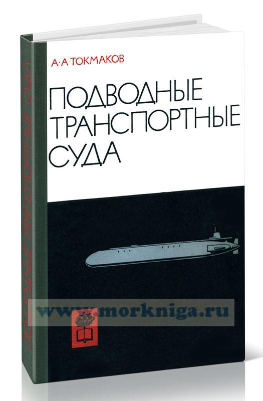 Подводные транспортные суда