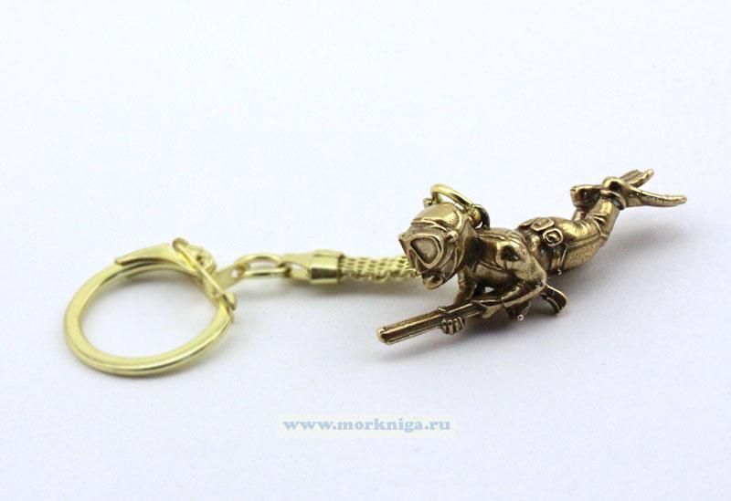 """Брелок для ключей """"Подводный охотник"""""""