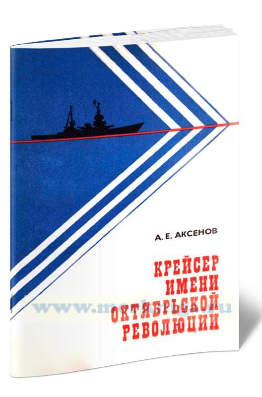 Крейсер имени Октябрьской революции