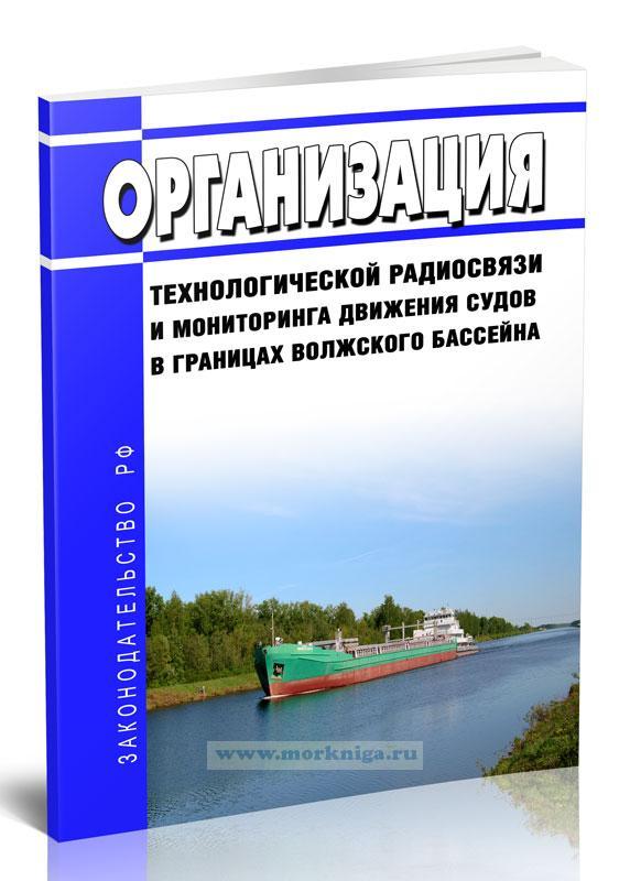 Организация технологической радиосвязи и мониторинга движения судов в границах Волжского бассейна