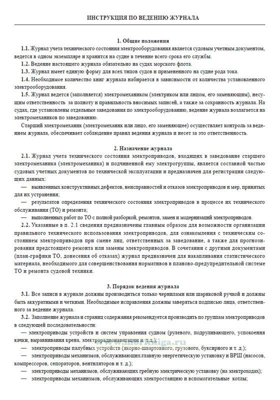 Журнал учета технического состояния электрооборудования (электроприводы) (Форма ЭД-4.7)