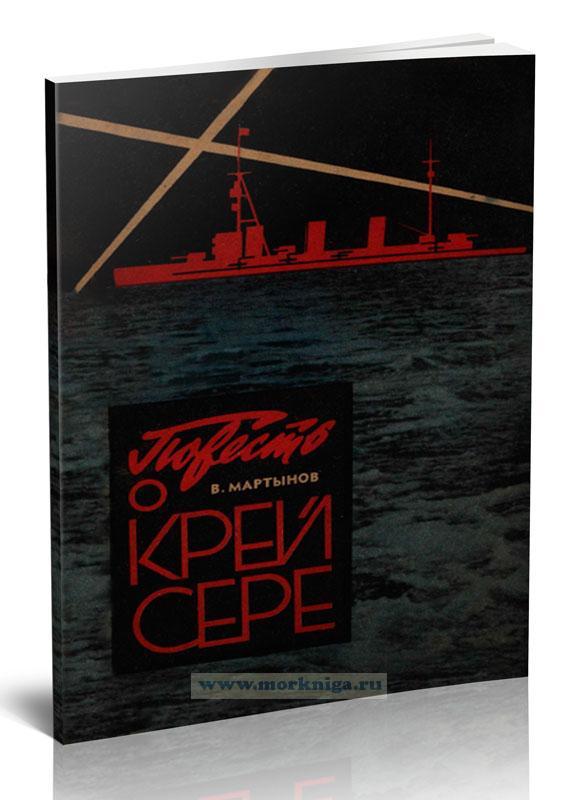 Повесть о крейсере (Червона Украина)