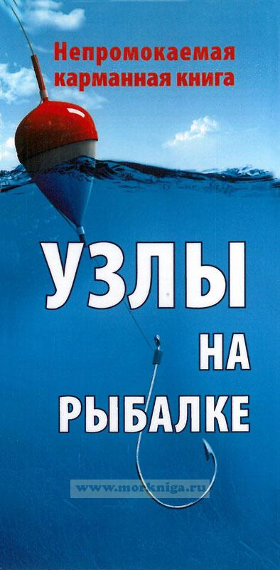 Узлы на рыбалке. Непромокаемая карманная книга