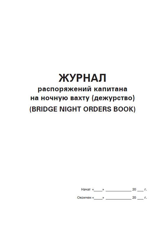 Журнал распоряжений капитана на ночную вахту (Bridge night orders book)