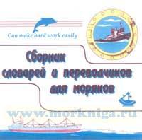 CD Сборник словарей и переводчиков для моряков