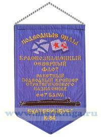 Вымпел Ракетный подводный крейсер стратегического назначения 667 БДРМ Екатеринбург К-84