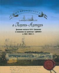 Из Кронштадта в Порт-Артур. Дневник матроса В.М. Ермакова о плавании на крейсере
