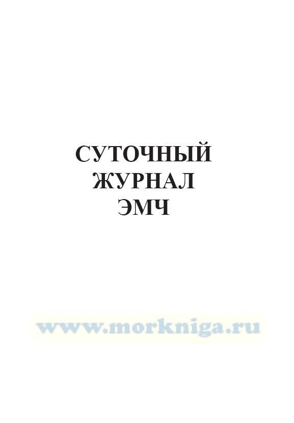 Суточный журнал ЭМЧ