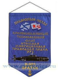 Вымпел Атомная многоцелевая подводная лодка 971 К391 Братск