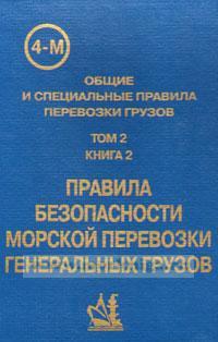 Правила безопасности морской перевозки генеральных грузов (4-М). Том 2, книга 2. Правила безопасности морской перевозки генеральных грузов
