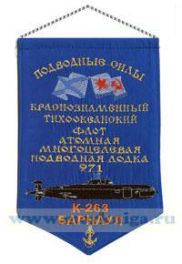 Вымпел Атомная многоцелевая подводная лодка 971 К-263 Барнаул