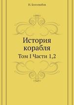 История корабля. Том 1