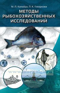 Методы рыбохозяйственных исследований: учебное пособие
