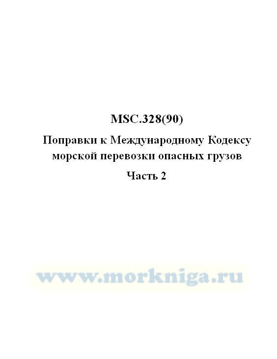 MSC.328(90) - Поправки к Международному Кодексу морской перевозки опасных грузов. Часть 2
