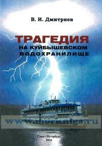 Трагедия на Куйбышевском водохранилище