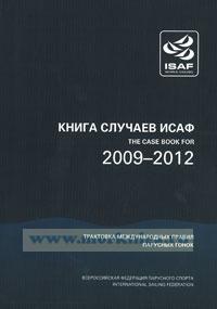 Книга Случаев ИСАФ (2009-2012) Официальные трактовки правил парусных гонок ИСАФ