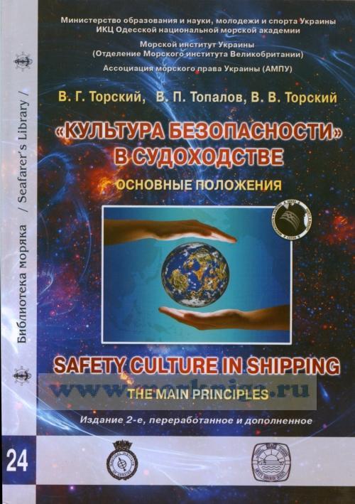 Культура безопасности в судоходстве: основные положения. Издание 2-е