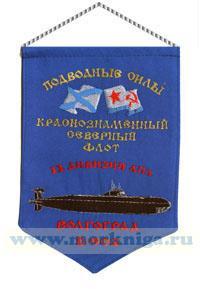 Вымпел 11 Дивизия АПЛ Волгоград Б-502