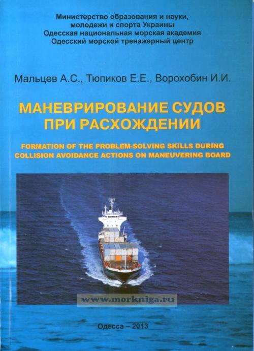 Маневрирование судов при расхождении (2013 год)