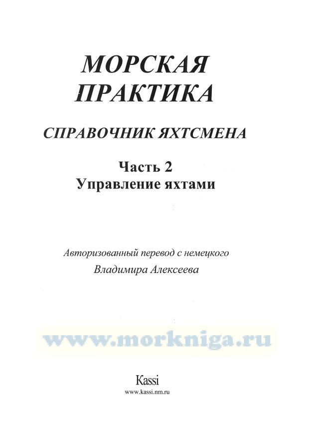 Морская практика. Учебник для яхтсменов в 5-и частях. Часть 2. Управление яхтами