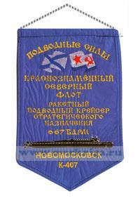 Вымпел Ракетный подводный крейсер стратегического назначения 667 БДРМ Новомосковск К-407