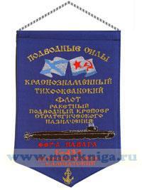 Вымпел Ракетный подводный крейсер стратегического назначения 667А Навага К-434 Петропавловск-Камчатский
