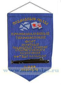 Вымпел Ракетный подводный крейсер стратегического назначения 667 БДР Кальмар К-223 Подольск