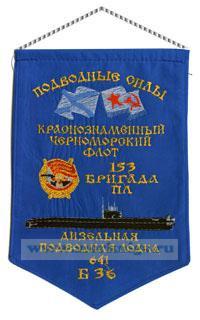Вымпел 153 Бригада ПЛ Дизельная подводная пр. 641 Б-36
