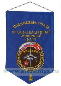 Вымпел Дивизия атомных подводных лодок Видаево