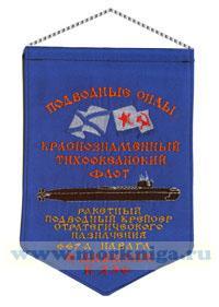 Вымпел Ракетный подводный крейсер стратегического назначения 667а НАВАГА 8 Дивизия К 236