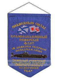 Вымпел Тяжелый ракетный подводный крейсер стратегического назначения ТК-17