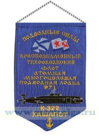 Вымпел Атомная многоцелевая подволная лодка 971 К-322 Кашалот