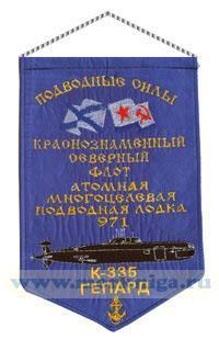 Вымпел Атомная многоцелевая подводная лодка 971 К-335 Гепард