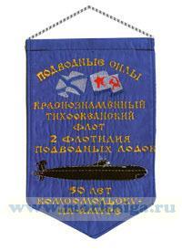 Вымпел 2 Флотилия подводных лодок 50 Лет Комсомольску-на- Амуре