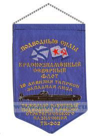 Вымпел Тяжелый ракетный подводный крейсер стратегического назначения ТК-202