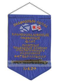Вымпел Ракетный подводный крейсер стратегического назначения 667 БДР Кальмар К-129