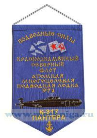 Вымпел Атомная многоцелевая подводная лодка 971 К-317 Пантера