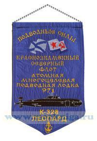 Вымпел Атомная многоцелевая подводная лодка 971 К-328 Леопард