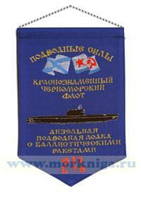 Вымпел Дизельная подводная лодка с баллистическими ракетами 611 Б 78