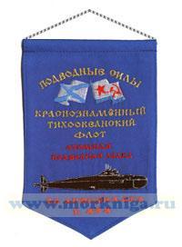 Вымпел Атомная подводная лодка 26 Дивизия АПЛ К 454