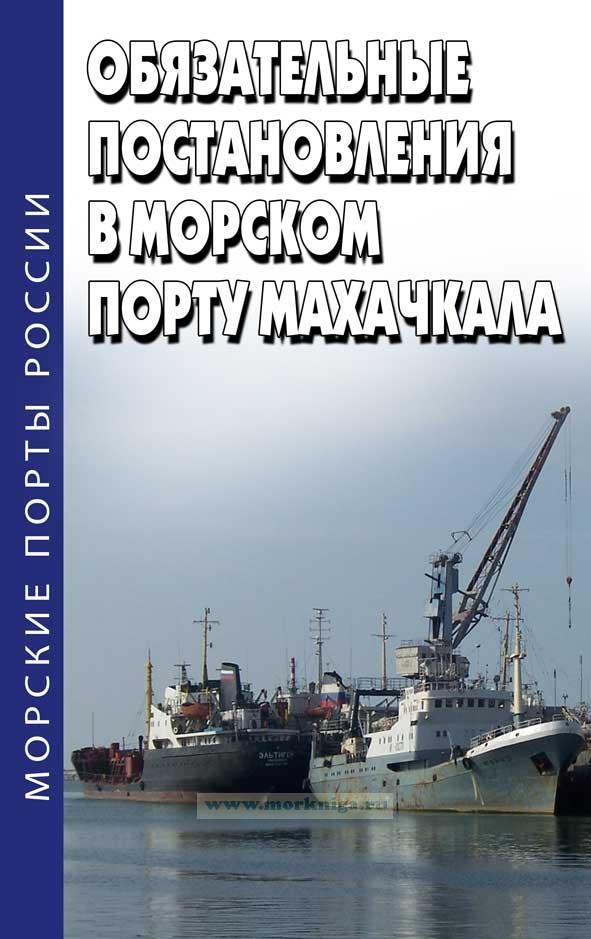 Обязательные постановления в морском порту Махачкала 2020 год. Последняя редакция