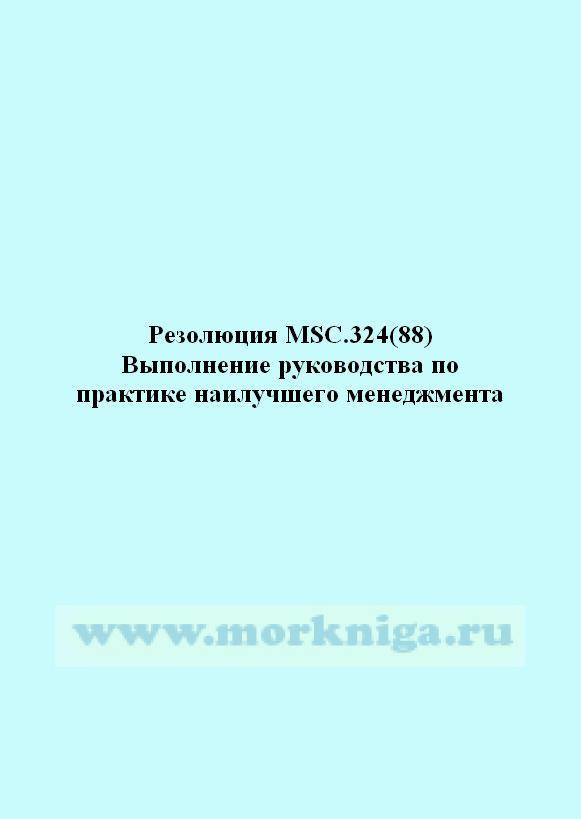 Резолюция MSC.324(88) Выполнение руководства по практике наилучшего менеджмента