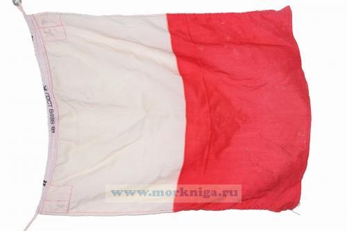Флаг МСС Хотэл (H, Hotel) (60х 75), б/у