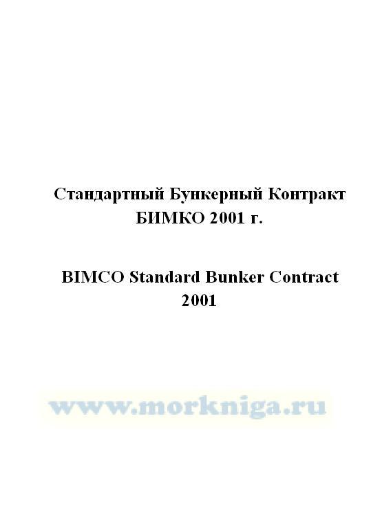 Стандартный Бункерный Контракт БИМКО 2001 г._BIMCO Standard Bunker Contract 2001